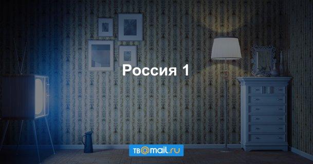 Россия 1 - программа