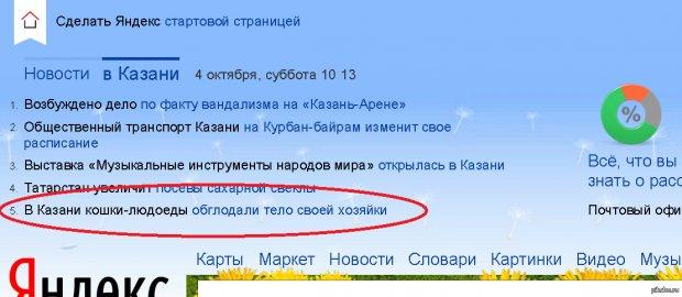 Срочные новости из Казани!!