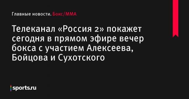 Телеканал «Россия 2» покажет
