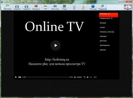 TV осуществляет трансляцию