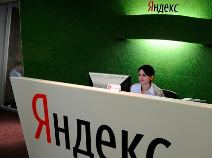 Yandex-pic4_zoom-1x1