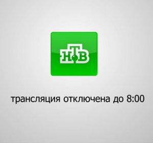 ТВ Новости Онлайн   НТВ